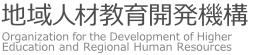 三重大学高等教育創造開発センター