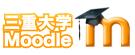 三重大学Moodle